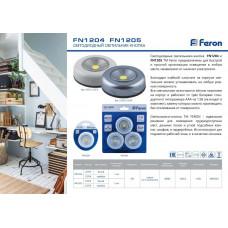 Светодиодный светильник-кнопка (1шт в блистере), 2W, белый Feron FN1204