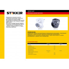 Cетевой разветвитель 250V, 6A бакелит, черный STEKKER ADP6-02-20
