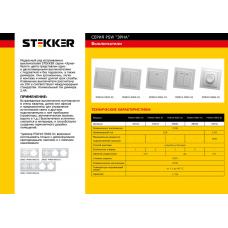 Выключатель 1-клавишный, белый, 220V, 10А, серия Эрна, STEKKER