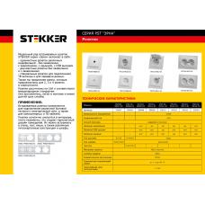 Розетка 2-местная б/з, 220В, 10А с защитной шторкой, серия Эрна, белая STEKKER