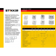 Рамка 3-местная, горизонтальная, белая, серия Эрна STEKKER