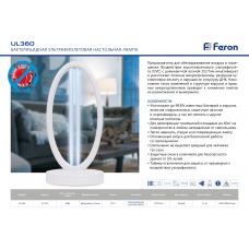 Бактерицидная ультрафиолетовая настольная лампа 36W белый 140*198*415мм UL360 Feron