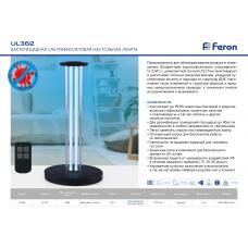 Бактерицидная ультрафиолетовая настольная лампа с пультом ДУ 36W черный 140*198*415мм UL362 Feron